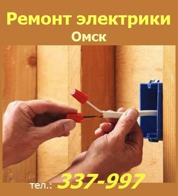 Услуги электрики в омске